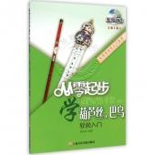 从零起步学葫芦丝、巴乌【第2版】(附DVD光盘)——从零学音乐入门丛书