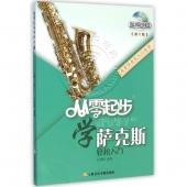 从零起步学萨克斯【第2版】(附DVD光盘)——从零学音乐入门丛书