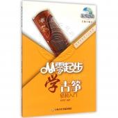 从零起步学古筝【第2版】(附DVD光盘)——从零学音乐入门丛书