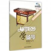 从零起步学扬琴【第2版】(附DVD光盘)——从零学音乐入门丛书