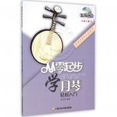从零起步学月琴【第2版】(附DVD光盘)——从零学音乐入门丛书