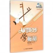 从零起步学板胡【第2版】(附DVD光盘)——从零学音乐入门丛书