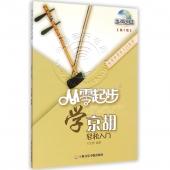 从零起步学京胡【第2版】(附DVD光盘)——从零学音乐入门丛书