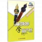 从零起步学葫芦丝【第2版】(附DVD光盘)——从零学音乐入门丛书
