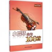 轻松学音乐:小提琴曲集108首