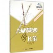 从零起步学长笛【第2版】(附DVD光盘)——从零学音乐入门丛书