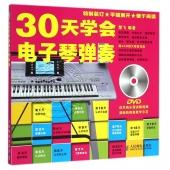 30天学会电子琴弹奏(附DVD光盘)