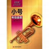 小号考级曲集(2015版)——上海音乐家协会音乐考级丛书
