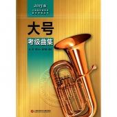 大号考级曲集(2015版)——上海音乐家协会音乐考级丛书