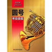 圆号考级曲集(2015版)——上海音乐家协会音乐考级丛书