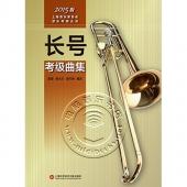 长号考级曲集(2015版)——上海音乐家协会音乐考级丛书
