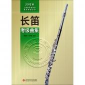 长笛考级曲集(2015版)——上海音乐家协会音乐考级丛书