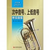 次中音号、上低音号考级曲集(2015版)——上海音乐家协会音乐考级丛书