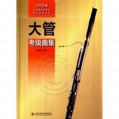 大管考级曲集(2015版)——上海音乐家协会音乐考级丛书