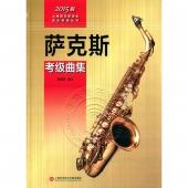 萨克斯考级曲集(2015版)——上海音乐家协会音乐考级丛书