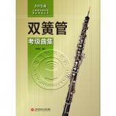 双簧管考级曲集(2015版)——上海音乐家协会音乐考级丛书