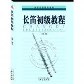 长笛初级教程——西洋乐器教程系列丛书