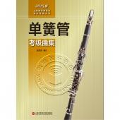 单簧管考级曲集(2015版)——上海音乐家协会音乐考级丛书