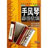 手风琴基础教程——西洋乐器教程系列丛书