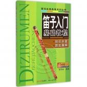 笛子入门基础教程——西洋乐器教程系列丛书