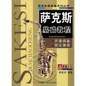 萨克斯基础教程——西洋乐器教程系列丛书