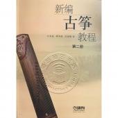 新编古筝教程(第二册)
