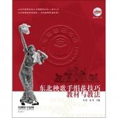 东北秧歌手绢花技巧教材与教法(附DVD光盘)