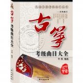 古筝考级曲目大全——民族乐器考级曲目丛书