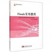 Finale实用教程——21世纪音乐教育丛书【电子版请询价】