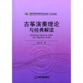 古筝演奏理论与经典解读——高校艺术研究论著丛刊