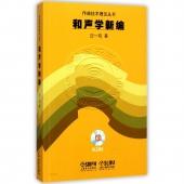 和声学新编(附2CD光盘)——作曲技术理论丛书