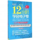 12小时学会电子琴:公开课实践曲集(附2DVD9光盘)