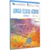 乐理 视唱 练耳【第三版】(附MP3光盘2张)——普通高等教育十一五国家级规划教材