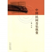 中国民间音乐欣赏