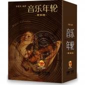 音乐年轮【套装版】(共5册)