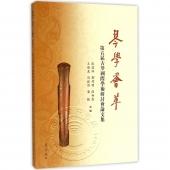 琴学荟萃(第五届古琴国际学术研讨会论文集)
