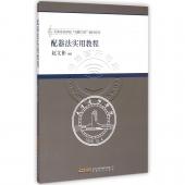 配器法实用教程——天津音乐学院天籁工程教材系列