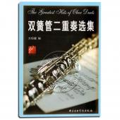 双簧管二重奏曲选集