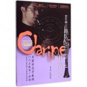 单簧管:速学教程入门与提高一本通(附DVD光盘)
