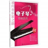 电子琴基础教程(初学者专用版)——通向音乐家之路