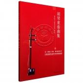 胡琴重奏曲集——中国民族器乐表演专业本科教材系列