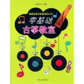 零基础古筝教室——零基础音乐教室系列丛书