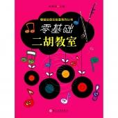 零基础二胡教室——零基础音乐教室系列丛书