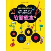零基础竹笛教室——零基础音乐教室系列丛书