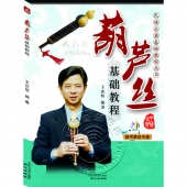 葫芦丝基础教程(附光盘)——民族乐器基础教程丛书