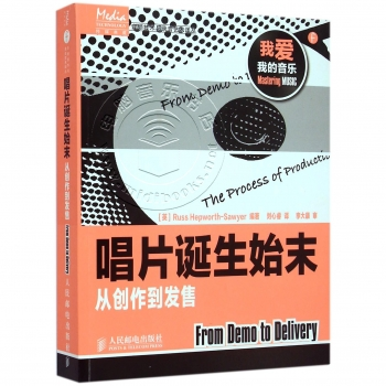 唱片诞生始末:从创作到发售——传媒典藏·音频技术与录音艺术译丛