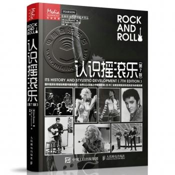 认识摇滚乐(第7版)——传媒典藏·音频技术与录音艺术译丛