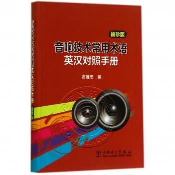 音响技术常用术语英汉对照手册(袖珍版)