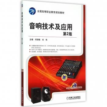 音响技术及应用(第2版)——全国高等职业教育规划教材