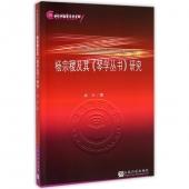 杨宗稷及其《琴学丛书》研究(附光盘)——21世纪中国音乐学文库